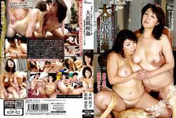 gqcmmo3fer4l KOP 62   Plump Women Mating Of Rave Swap. Yukari Orihara, Kimura Mako