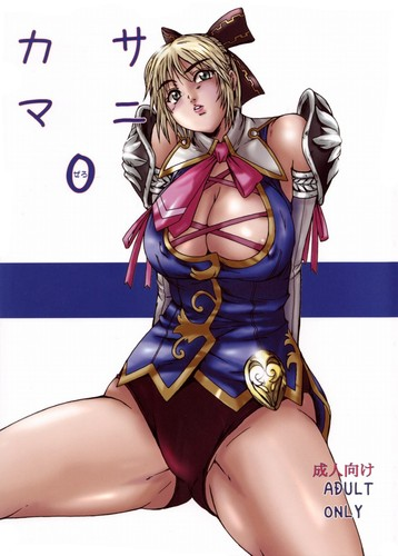 [Dashigara 100%] Soul Calibur - Casamani 0 (English Hentai Manga Doujinshi)