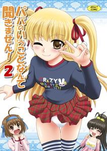 YASRIN-DO Yasu Rintarou Papa no Iu koto wo Kikinasai! Papa no Iu koto Nante Kikimasen 1 2 3 4 English Hentai Manga Doujinshi Incest