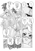 [Jeanne DA'ck] Seikai no Kotou Tapu Tapu