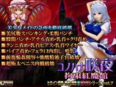 @OZ - Scarlet Devil Mansion restraint game  jap